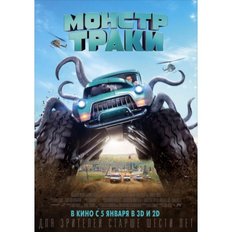 Монстр-траки (Monster Trucks)