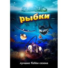 Рыбки (Fishtales)