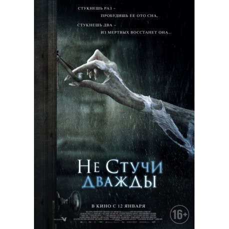 Не стучи дважды (Don't Knock Twice)