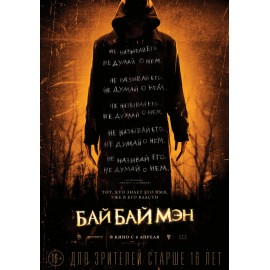 БайБайМэн (The Bye Bye Man)