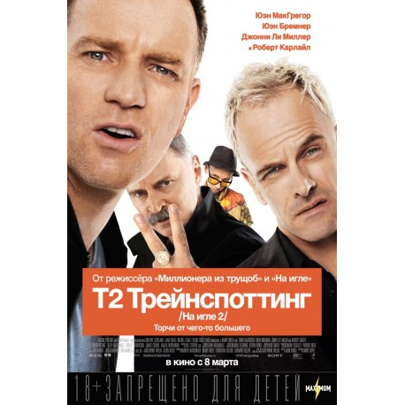 Т2 Трейнспоттинг (На игле 2)(T2 Trainspotting)
