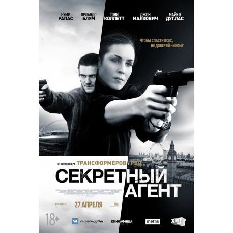 Секретный агент (Unlocked (2017)