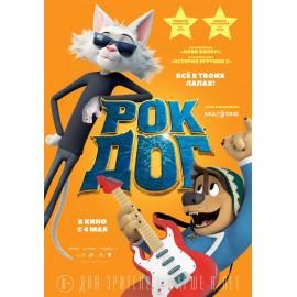 Рок Дог (Rock Dog)