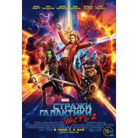 Стражи Галактики. Часть 2 (Guardians of the Galaxy Vol. 2)