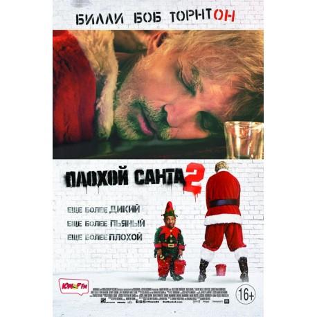 Плохой Санта 2 2016 (Bad Santa 2)