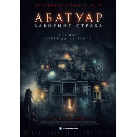 Абатуар. Лабиринт страха 2015 (Abattoir)