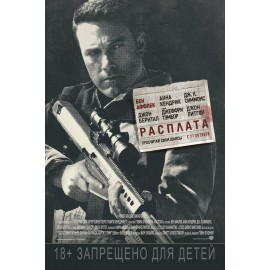 Расплата 2016 (The Accountant)