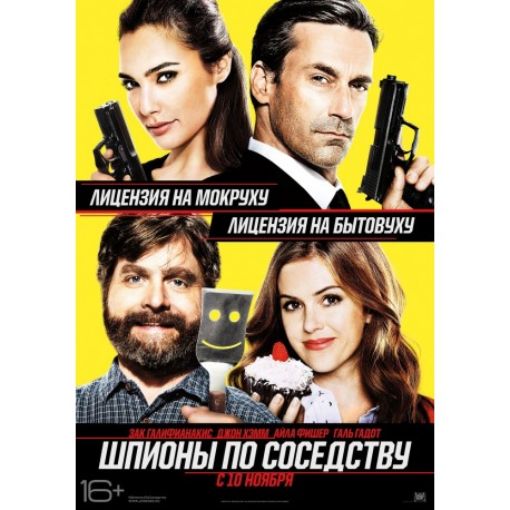 Шпионы по соседству 2016 (Keeping Up with the Joneses)