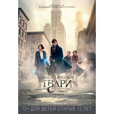 Фантастические твари и где они обитают 2016 (Fantastic Beasts and Where to Find Them)