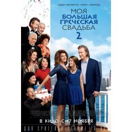 Моя большая греческая свадьба 2 (My Big Fat Greek Wedding 2)