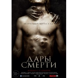 Дары смерти 2016 (The Devil's Candy)