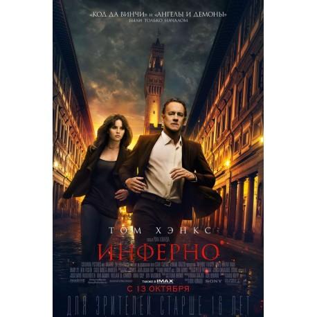 Инферно 2016 (Inferno)