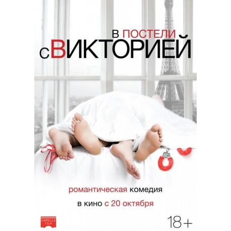 В постели с Викторией 2016 (Victoria)