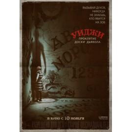 Уиджи. Проклятие доски дьявола 2016 (Ouija: Origin of Evil)