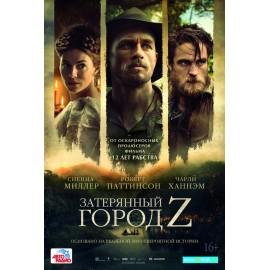 Затерянный город Z 2016 (The Lost City of Z)