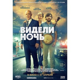 Видели ночь 2015 (All Nighter)