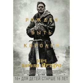 Меч короля Артура (King Arthur: Legend of the Sword)