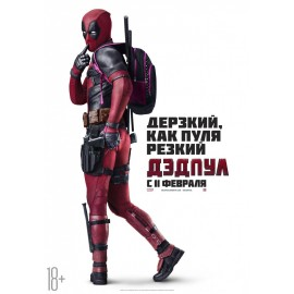 Дэдпул (Deadpool)